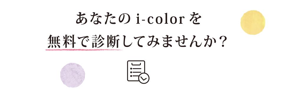 あなたのi-colorを無料で診断してみませんか?