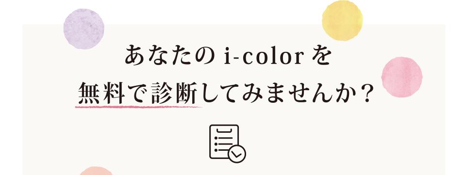 あなたの i-color を 無料で診断してみませんか?
