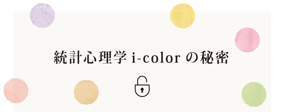 統計心理学 i-color の秘密