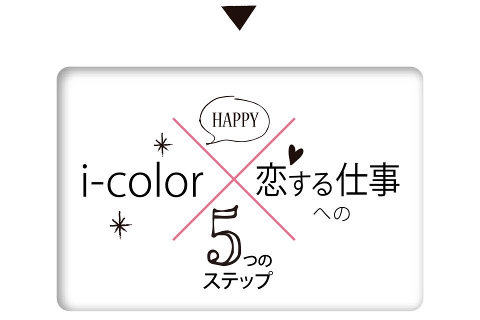 i-color 恋する仕事への5つのステップ
