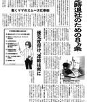 日経MJ10feb2016