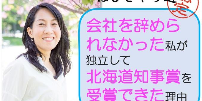 修了生インタビュー16(後半)